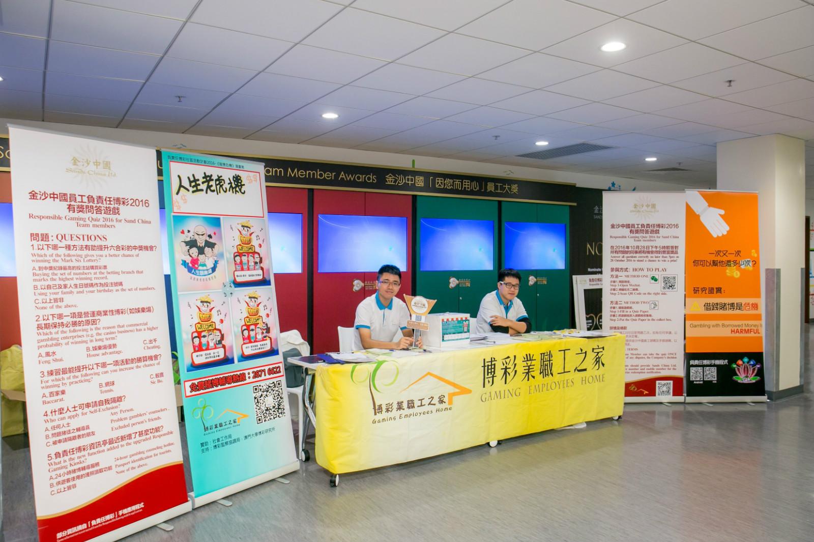 金沙中国积极参与负责任博彩推广
