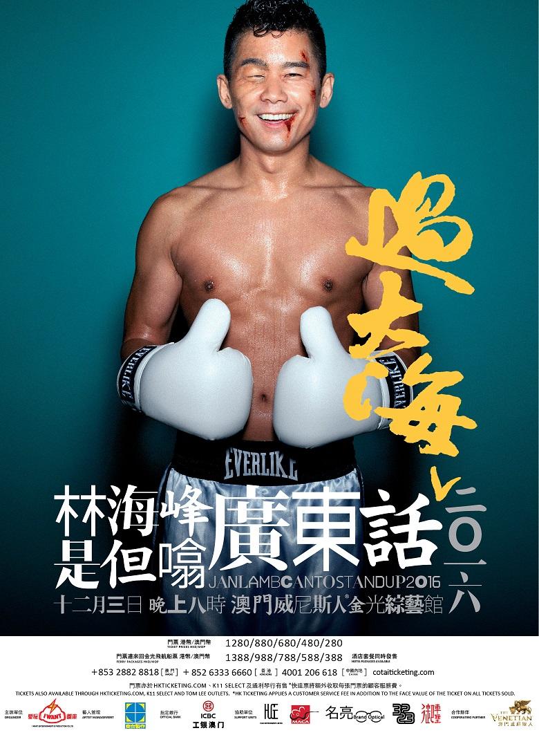 香港艺人林海峰将为澳门金光综艺馆带来连连笑声