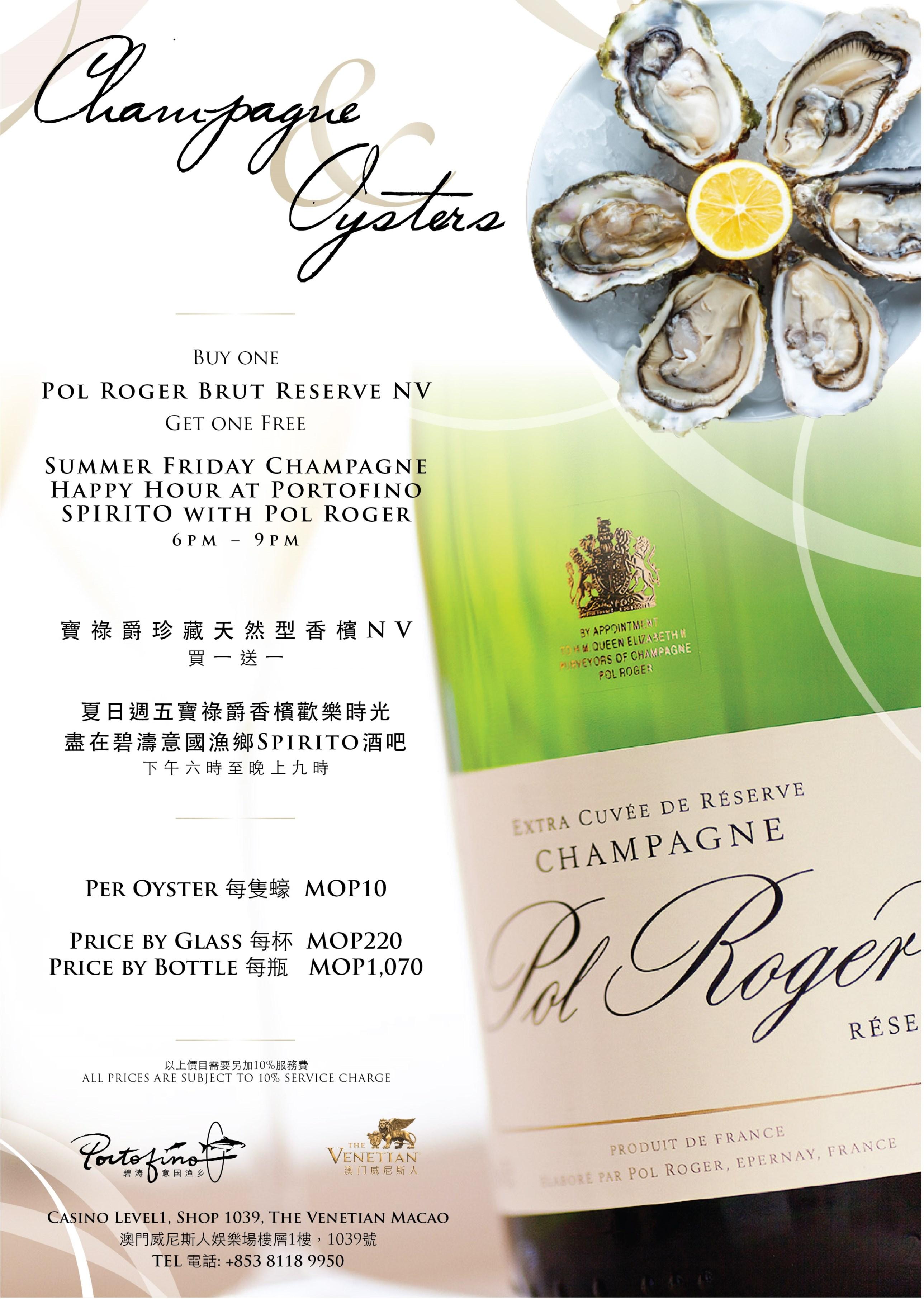 碧涛意国渔乡Spirito酒吧推出香槟欢乐时光