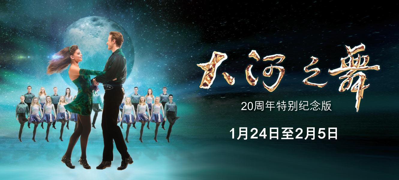 大河之舞-20周年特别纪念版-澳门威尼斯人剧场