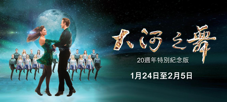 大河之舞-20周年特別紀念版-澳門威尼斯人劇場