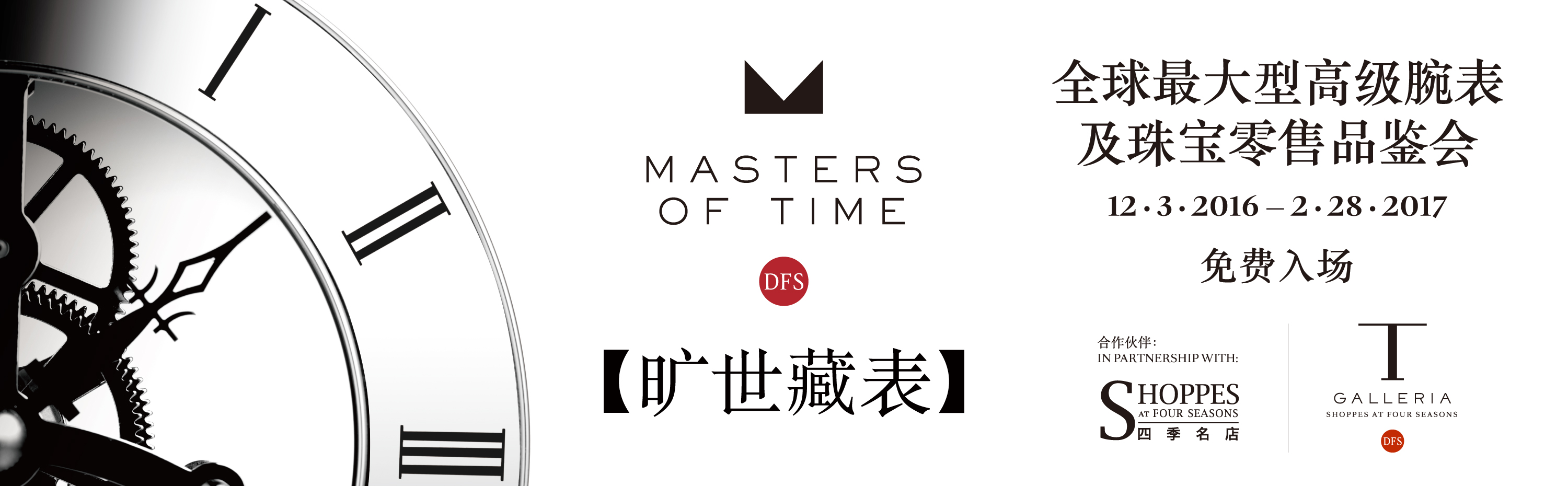 DFS MASTERS OF TIME 2016 2016年DFS【旷世藏表】品鉴会