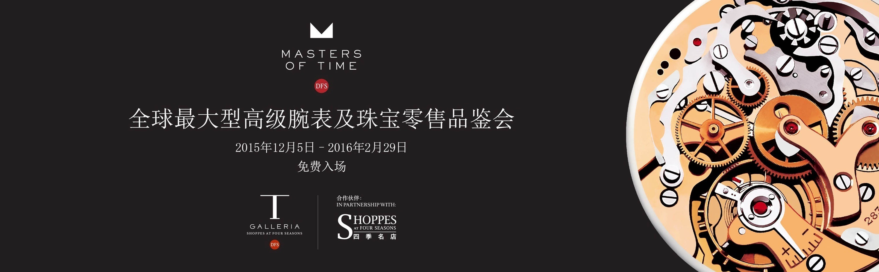 DFS MASTERS OF TIME 2015 2015年DFS【旷世藏表】品鉴会