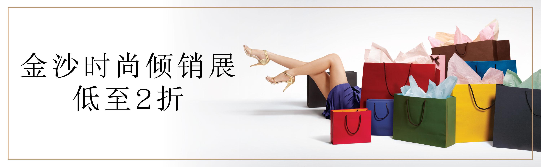 金沙时尚倾销展打折折扣 Sands Mega Brand Sale 2015