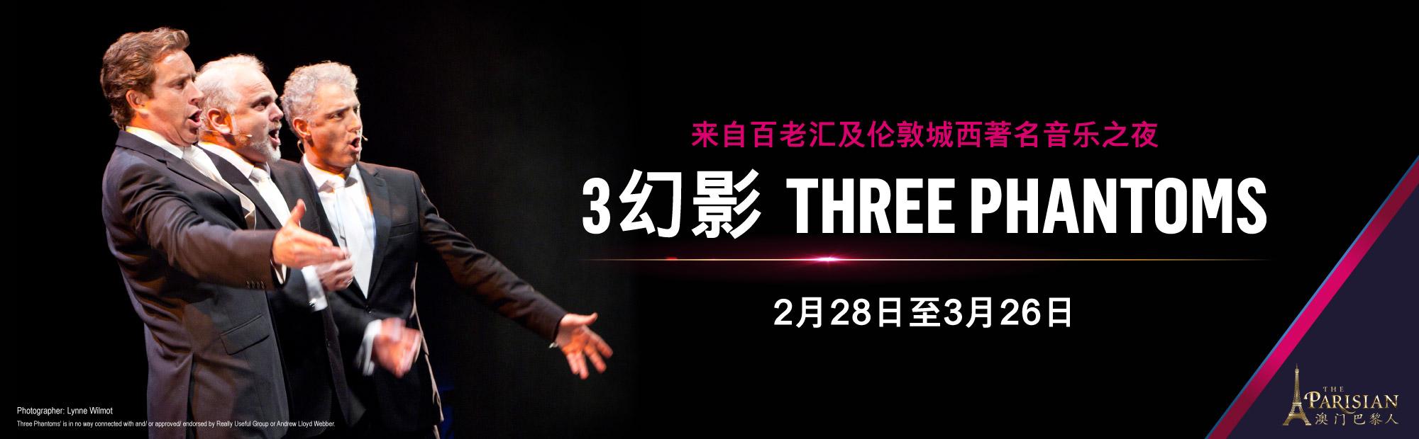 3幻影澳门音乐剧