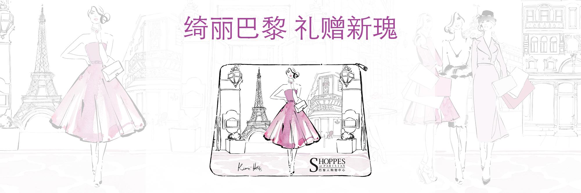 Parisian Macao Your Chic Gift 著名插画师Kerrie Hess绘制限量版化妆袋