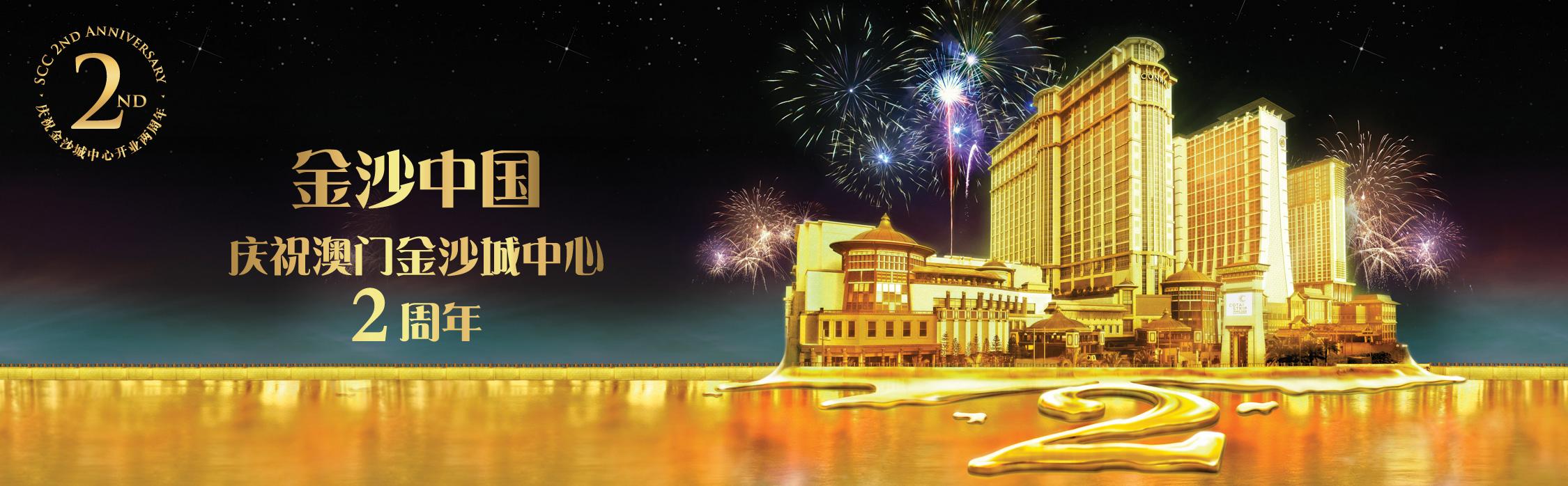 金沙中国庆祝澳门金沙城中心2周年