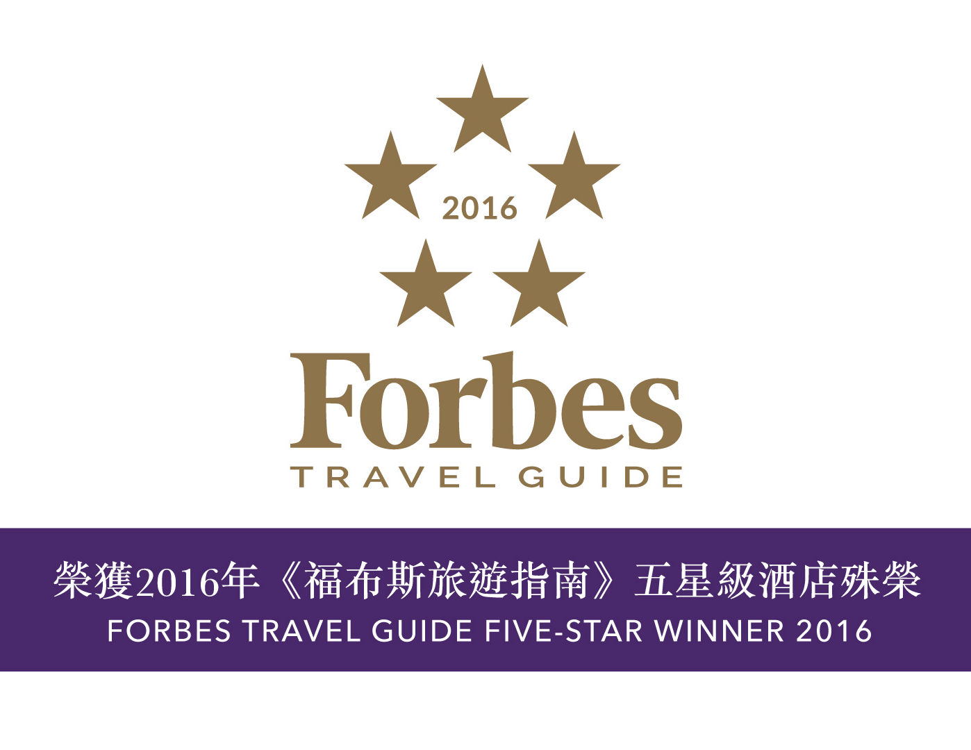 2016 FORBES TRAVEL GUIDE FOUR-STAR WINNER Conrad Macao Cotai Central