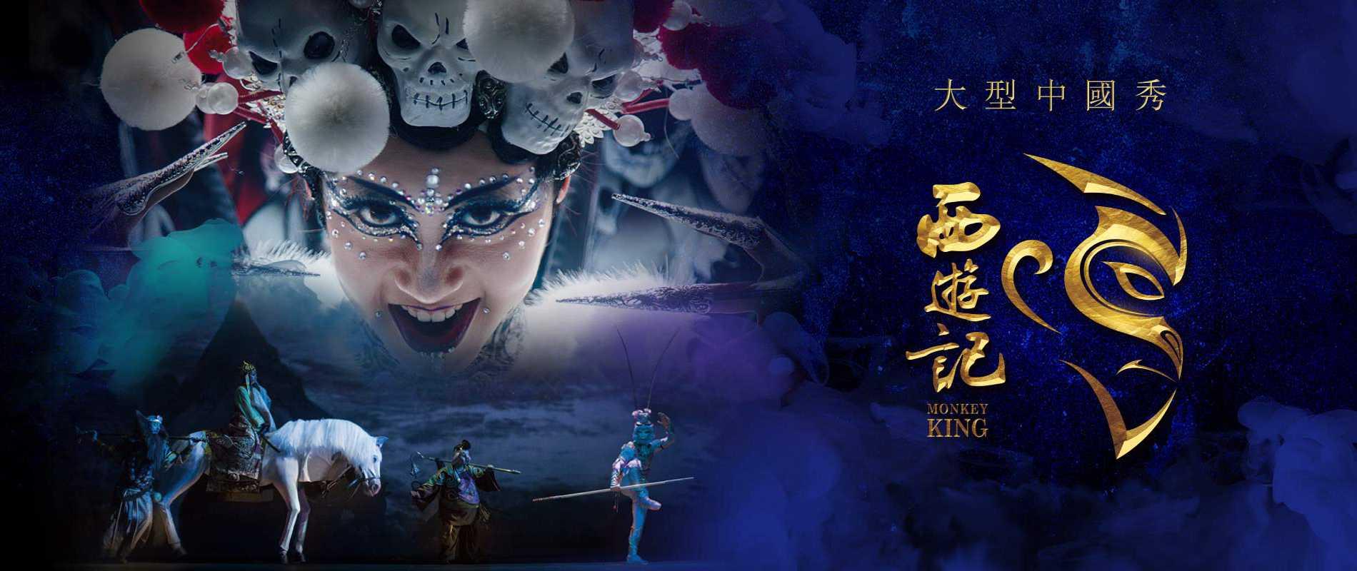 中國秀《西游記》