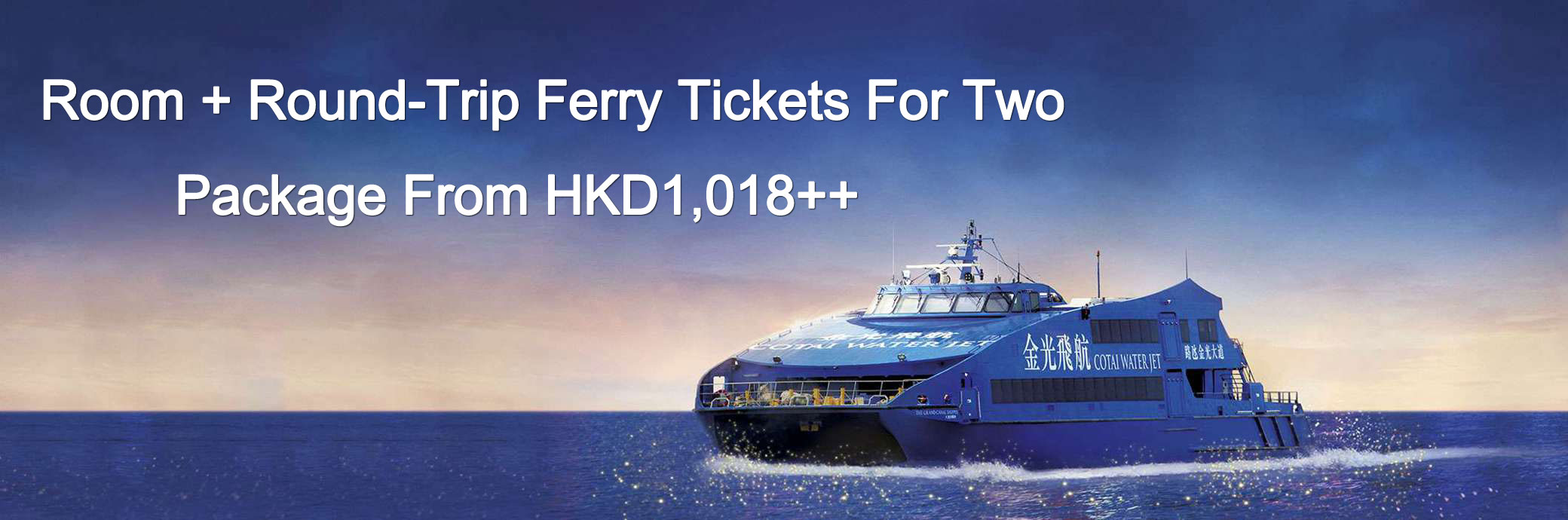 Holiday Inn Macao Hotel Ferry Package