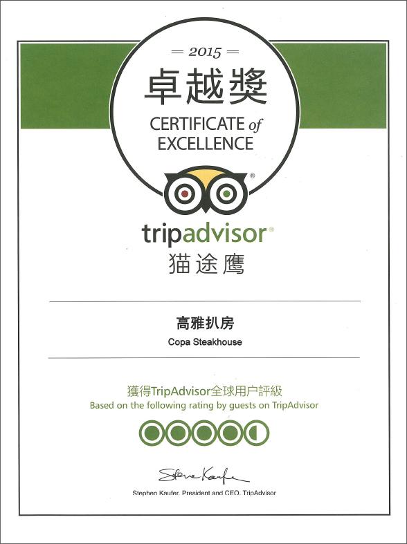 2015 Trip Advisor Award_Copa