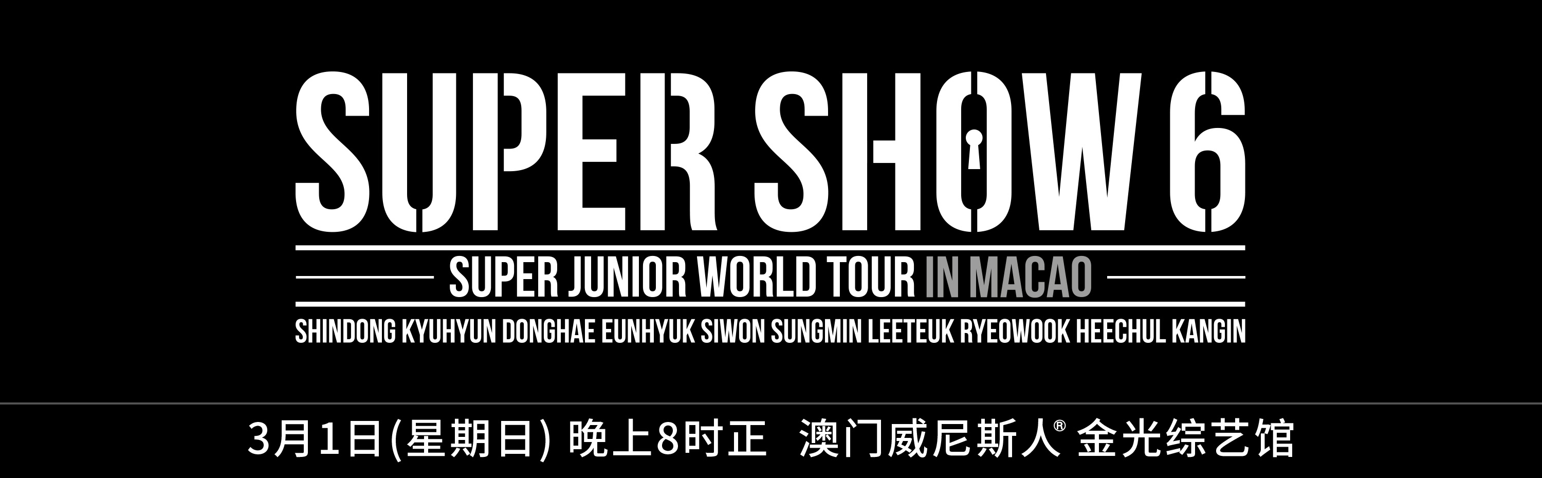 super junior venetian macao 澳门威尼斯人