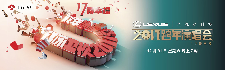 17聚幸福雷克萨斯江苏卫视2017跨年演唱会