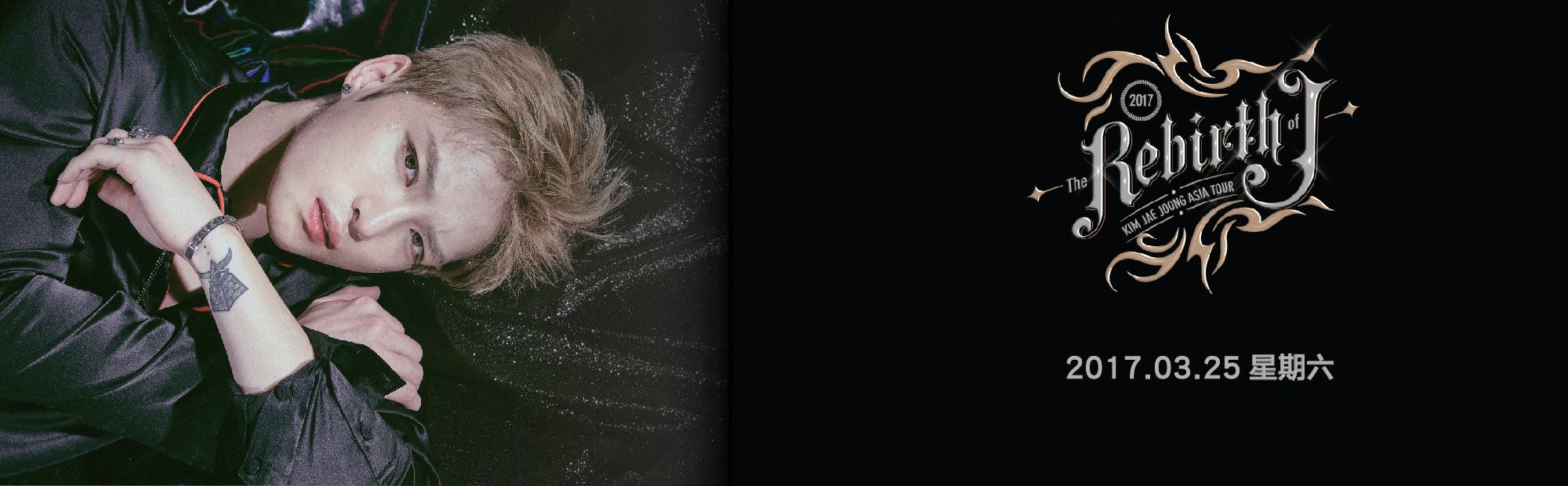 金在中2017亚洲演唱会澳门站