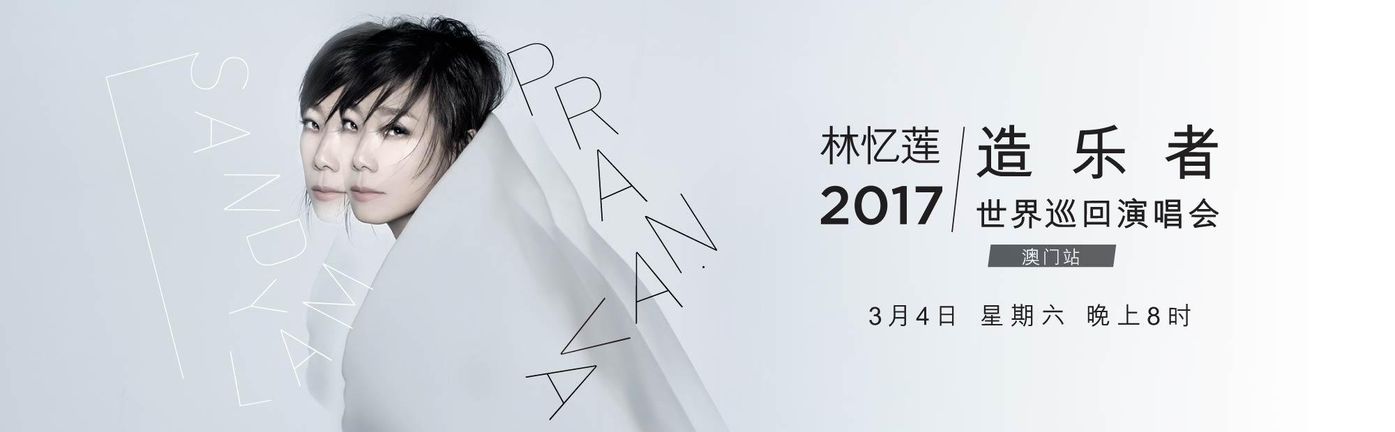 2017 林忆莲 PRANAVA / 造乐者世界巡回演唱会 - 澳门站