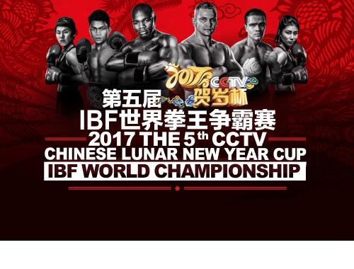 2017第五届CCTV贺岁杯‧IBF世界拳王争霸赛-澳门威尼斯人