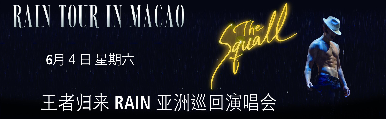 The Squall 2016 王者归来Rain亚洲巡回演唱会 - 澳门站