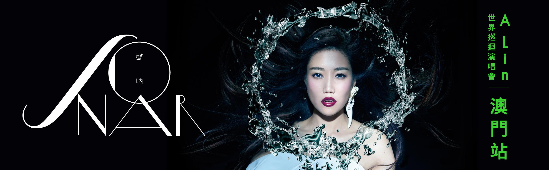 A-Lin《聲吶》世界巡迴演唱會2016-澳門站