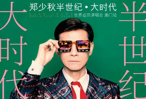 Adam Cheng World Tour In Macao