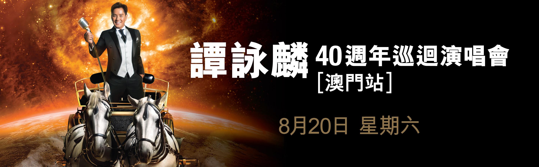 譚詠麟40週年巡迴演唱會 - 澳門站
