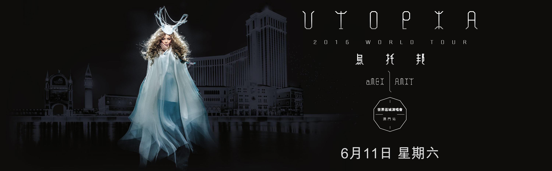 張惠妹<<烏托邦世界巡城演唱會>>-澳門站
