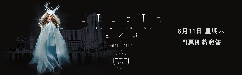 張惠妹<<烏托邦世界巡城演唱會>> - 澳門站