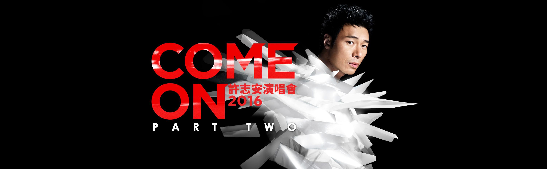 許志安 COME ON: PART TWO 演唱會2016 澳門站