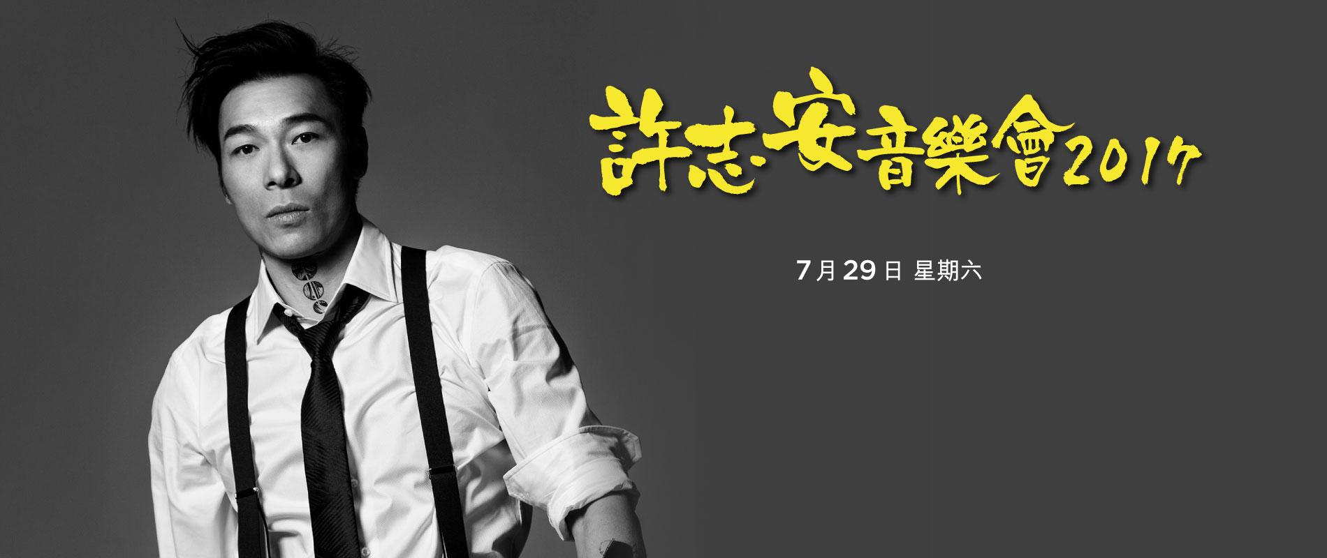 許志安音樂會2017