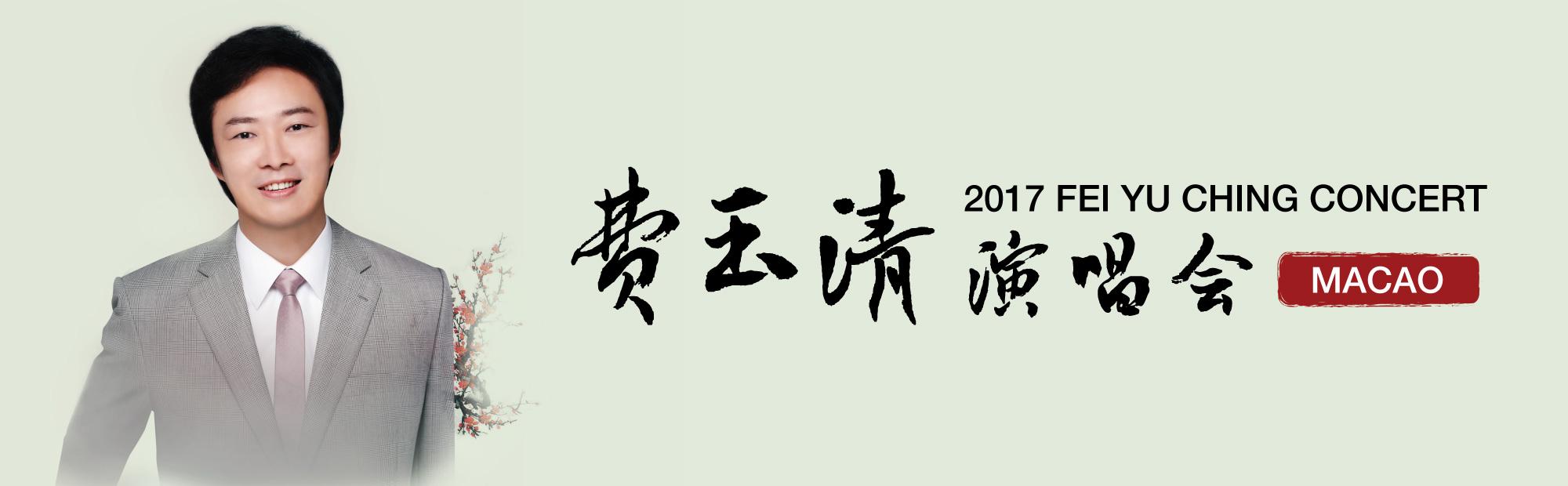Fei Yu Ching 2017 Macao Concert