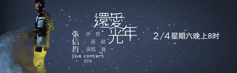 2016 张信哲《还爱·光年》世界巡回演唱会澳门站