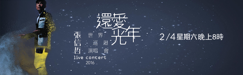 2016 張信哲《還愛·光年》世界巡回演唱會澳門站