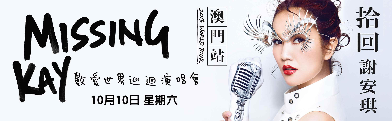 拾回謝安琪數愛世界巡迴演唱會 澳門站