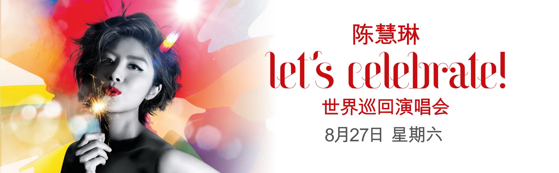 陈慧琳 let's celebrate ! 世界巡回演唱会