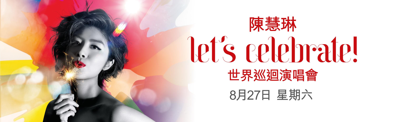 陳慧琳 let's celebrate ! 世界巡迴演唱會
