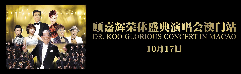 杨千嬅 Let's Begin 世界巡回演唱会2015 - 澳门站