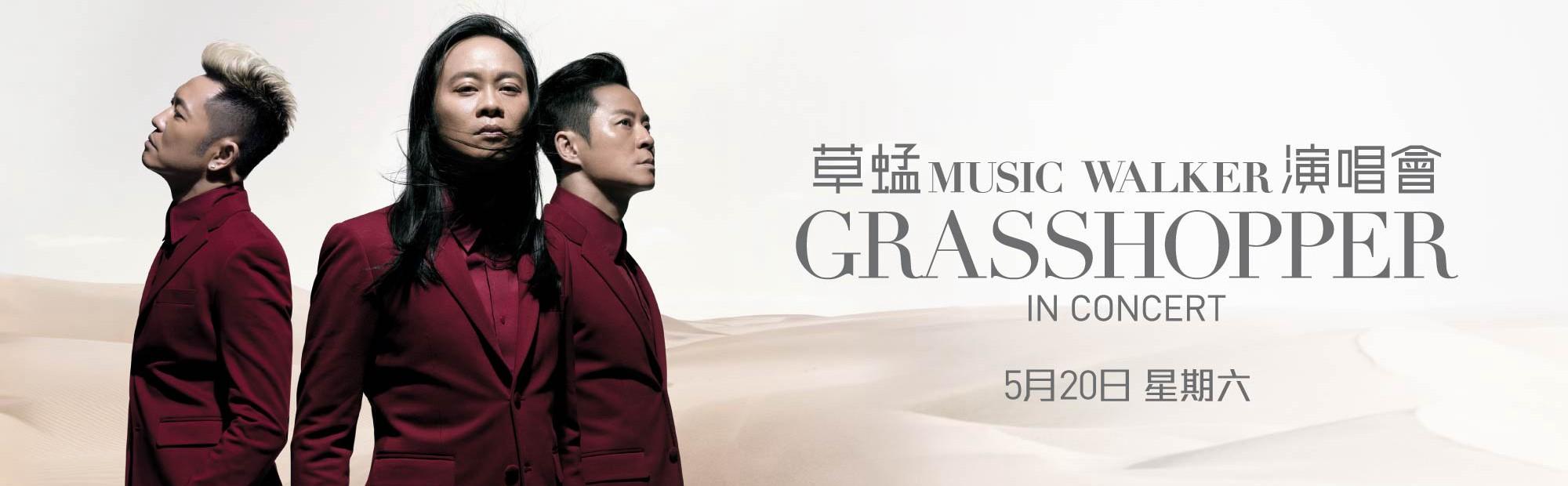 Music Walker 草蜢演唱會-澳門站