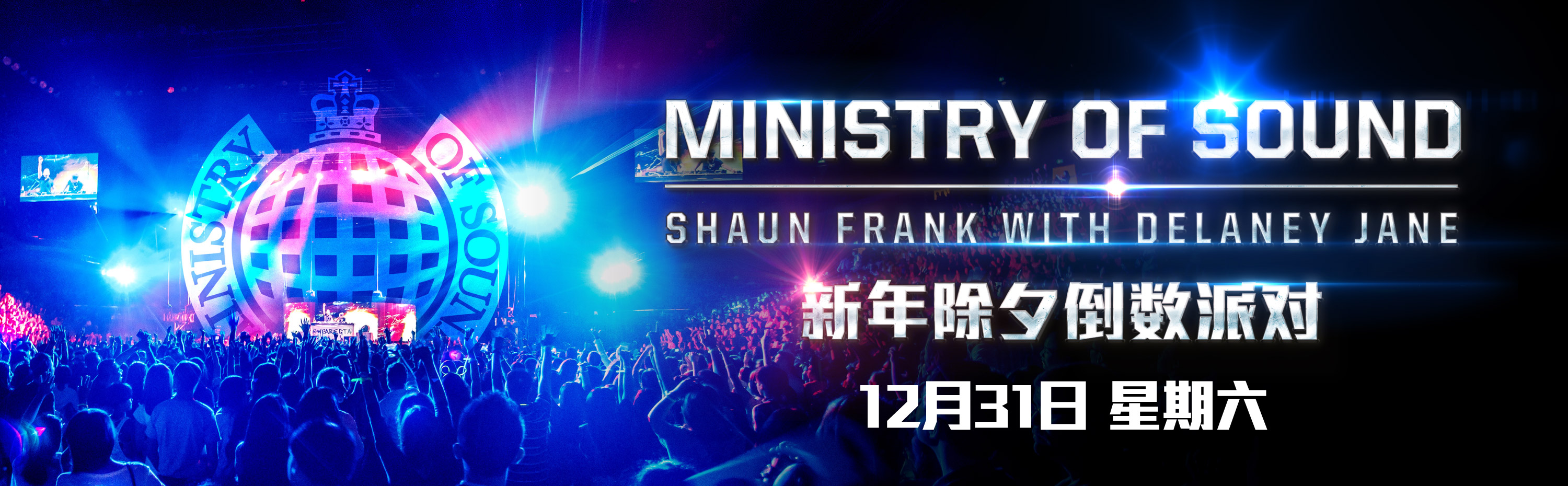 Ministry of Sound新年除夕倒数派对 Shaun Frank with Delaney Jane