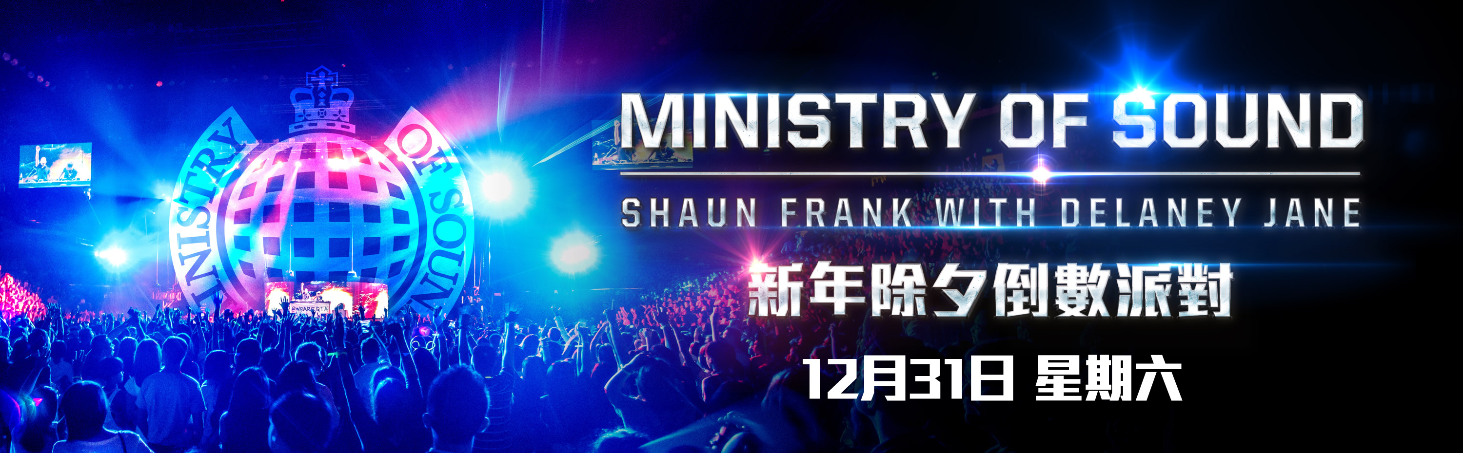 Ministry of Sound新年除夕倒數派對 Shaun Frank with Delaney Jane