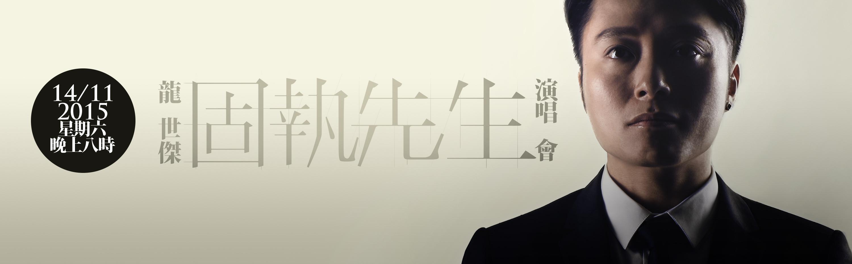 龍世傑《固執先生》演唱會