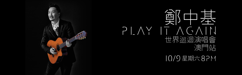 郑中基PLAY IT AGAIN世界巡回演唱会澳门站