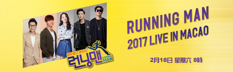 RUNNING MAN 2017演唱會 澳門威尼斯人金光綜藝館
