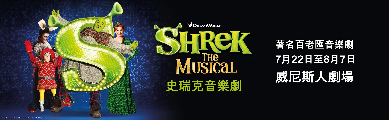 Shrek The Musical 史瑞克音樂劇