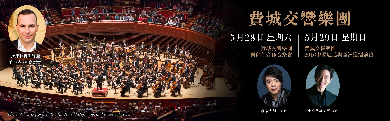 費城交響樂團