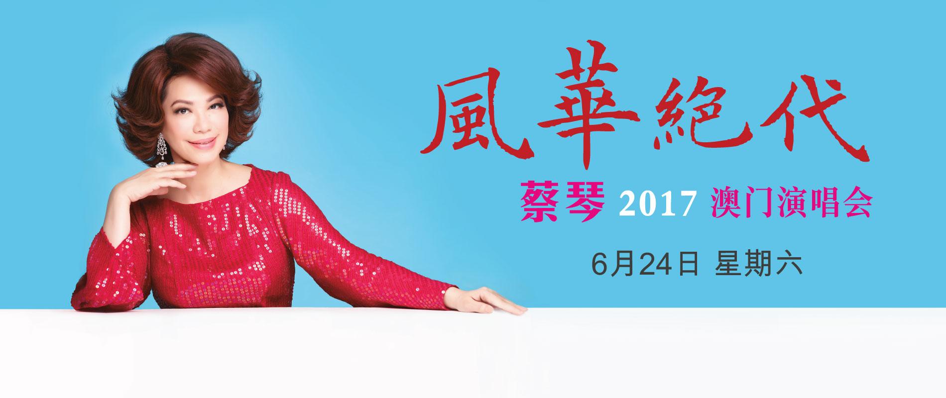 风华绝代 蔡琴2017 澳门演唱会 - 澳门威尼斯人金光综艺馆