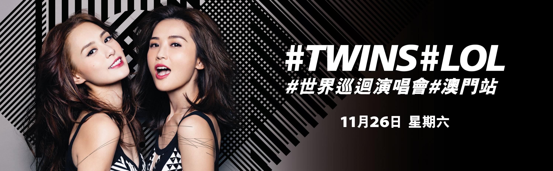 #TWINS#LOL#世界巡迴演唱會#澳門站