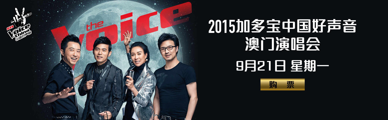 2015中国好声音澳门演唱会独家售票