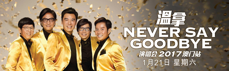 温拿NEVER SAY GOODBYE 演唱会 2017 -  澳门威尼斯人金光综艺馆