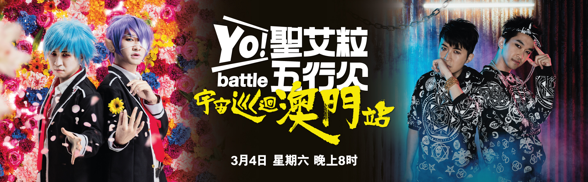 Yo! 圣艾粒 battle 澳门站
