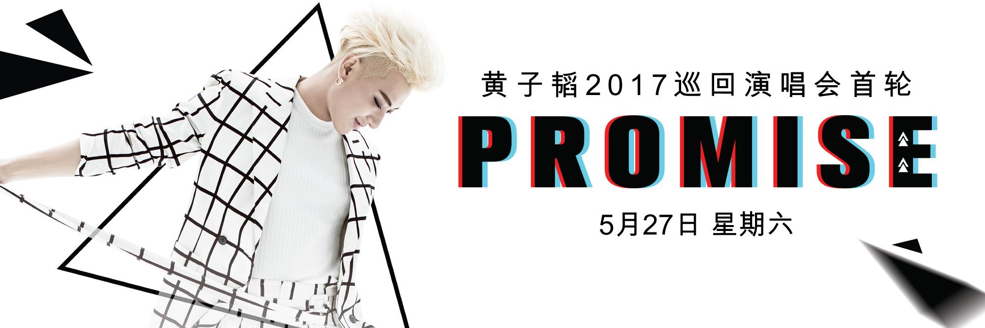 黄子韬2017 PROMISE巡回演唱会首轮-澳门站