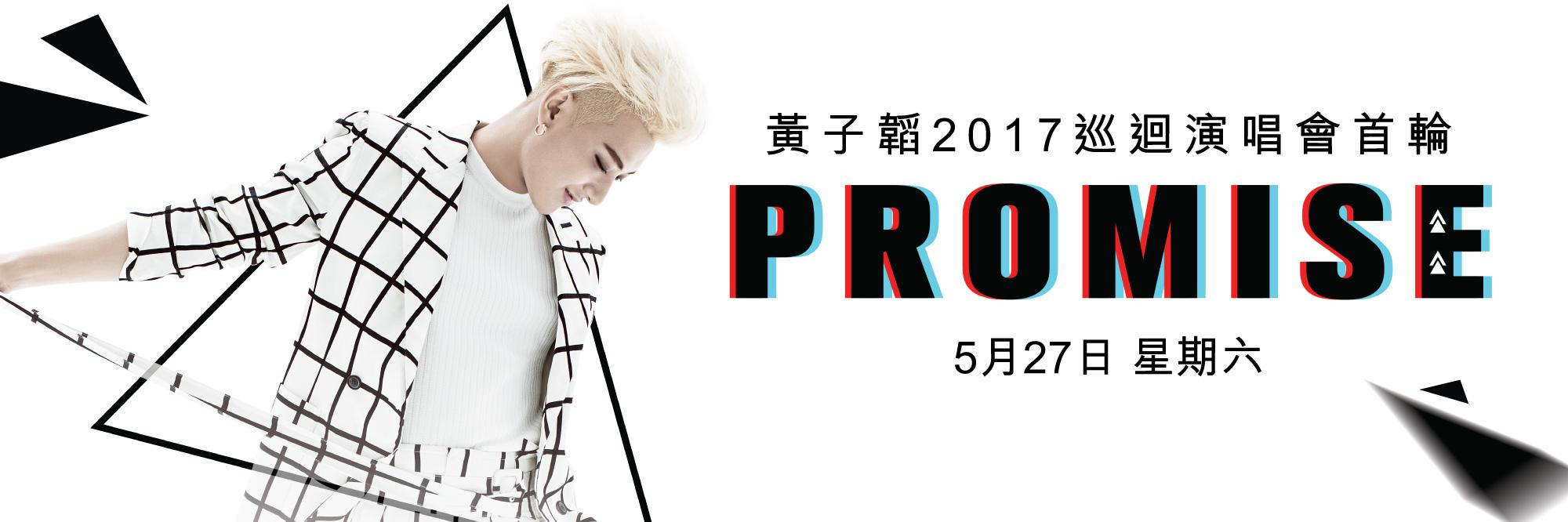 黃子韜2017 PROMISE巡迴演唱會首輪-澳門站